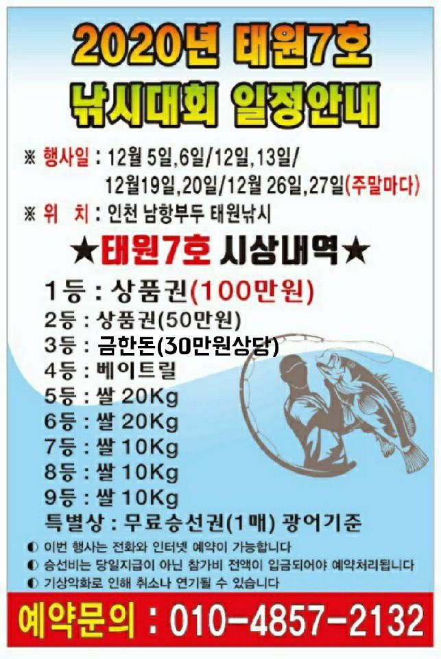 11월25일 소수인원 우럭조황 6부